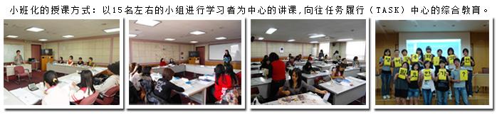 北京大学韩国留学班