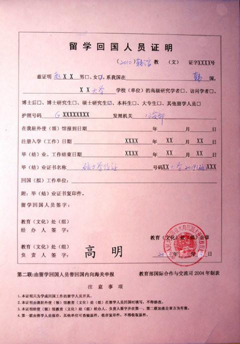 北京语言大学留学韩国留学《留学回国人员证明》须知